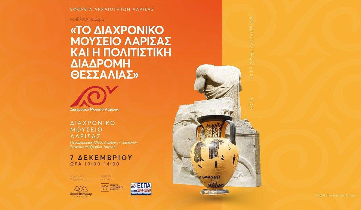 Το Διαχρονικό Μουσείο Λάρισας και η Πολιτιστική Διαδρομή Θεσσαλίας
